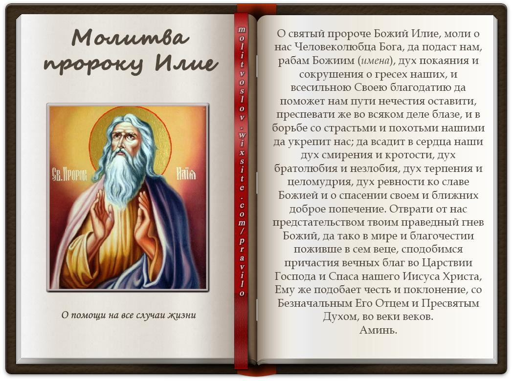 молитва пророку
