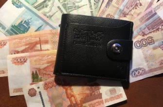 кошелек на фоне денег