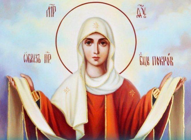 Пресвятая Богородица образ
